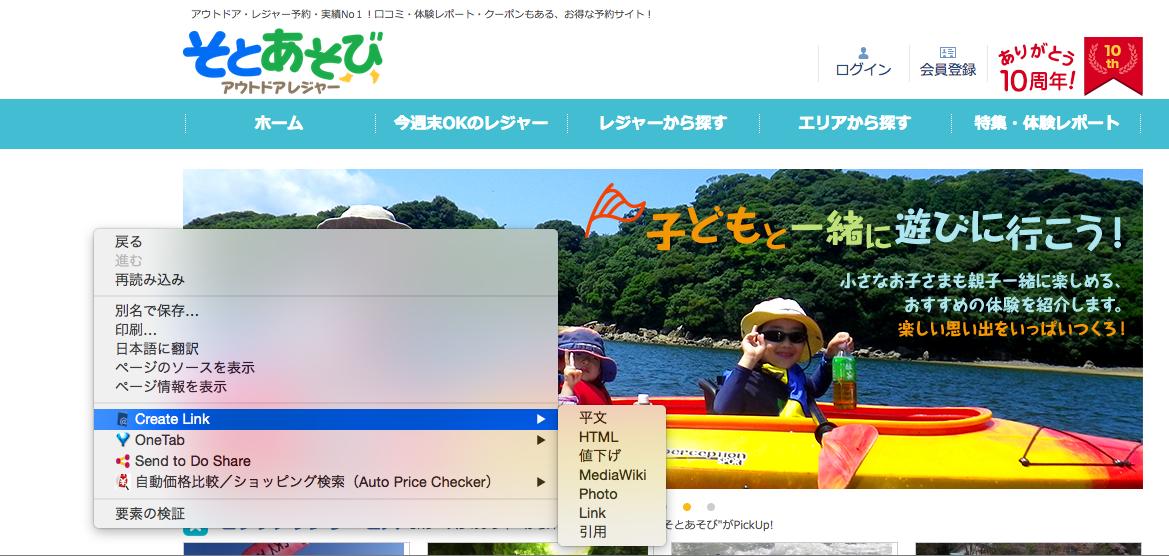 スクリーンショット 2015-05-31 17.34.42